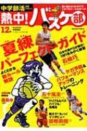 熱中!バスケ部 Vol.12 B.b.mook