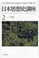 日本思想史講座 2 中世