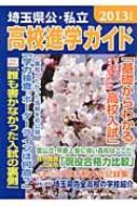 埼玉県公・私立高校進学ガイド 2013年度版