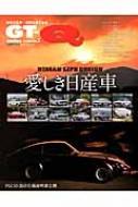 Gt-q Series Vol.3 愛しき日産車
