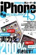 Iphone4s最終使いこなしガイド