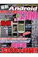 最新android無料アプリ通信 厳選3300