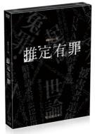 Suitei Yuuzai Dvd-Box