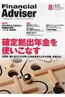 Financial Adviser The Best Proposals For Th 2012.8月号