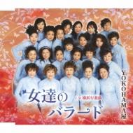 女達のバラード c/w横浜行進曲