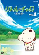 リトル・チャロ 〜東北編〜Magical Journey : Little Charo in Tohoku Vol.1