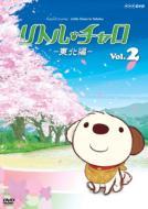 リトル・チャロ 〜東北編〜Magical Journey : Little Charo in Tohoku Vol.2