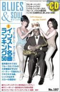 ブルース & ソウル・レコーズ 2012年10月号