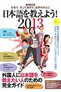 日本語を教えよう! 2013 イカロスmook
