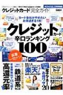 クレジットカード完全ガイド 晋遊舎100%ムックシリーズ
