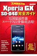 Xperiagx So-04d 完全ガイド マイナビムック