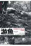游魚 2012/NO.1 金石範処女作『鴉の死』一挙掲載!