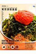 東京深夜食堂 Vol.5 グラフィスムック