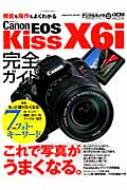 Canon Eos Kiss X6i 完全ガイド インプレスmook
