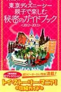 東京ディズニーランド & 東京ディズニーシー 親子で楽しむ秘密のガイドブック 三才ムック