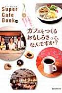 Supercafebook Vol.10 旭屋出版mook