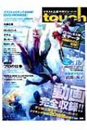 Touch Vol.9 晋遊舎100%ムックシリーズ