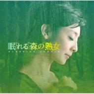 NHK よる☆ドラ「眠れる森の熟女」 オリジナルサウンドトラック