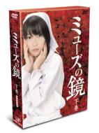 「ミューズの鏡」下巻  DVD-BOX 【初回限定版】