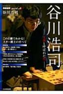 将棋世界special Vol.1 マイナビムック