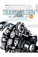トランスミッション・バイブル 別冊モーターファン