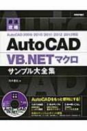 最速攻略AutoCAD VB.NETマクロサンプル大全集 AutoCAD 2009/2010/2011/2012/2013対応