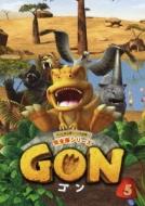 GON-ゴン-5