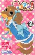 武内こずえ/チョコタン! 2 りぼんマスコットコミックス
