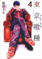東京喰種 トーキョーグール 4 ヤングジャンプコミックス