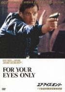007/ユア・アイズ・オンリー【TV放送吹替初収録特別版】