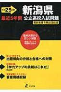 Cd付新潟県公立高校入試問題 平成25年度