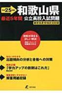 Cd付和歌山県公立高校入試問題 平成25年度