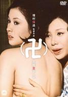 卍 まんじ (1964年)