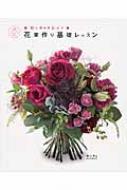 花束作り基礎レッスン フローリストマイスターが教える初心者からわかる