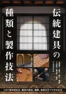 伝統建具の種類と製作技法 この1冊を読めば、建具の歴史、種類、道具のすべてがわかる