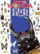 昆虫 ポプラディア大図鑑WONDA