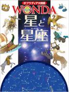 星と星座 ポプラディア大図鑑WONDA
