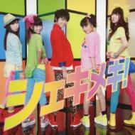 シェキメキ! (+DVD)