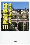 鉄道で旅する世界遺産111 宝島SUGOI文庫