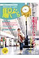 Osakaの・んびり駅ぶら