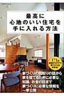 最高に心地のいい住宅を手に入れる方法 エクスナレッジムック