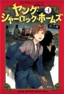 ヤング・シャーロック・ホームズ vol.1 死の煙