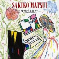 呼吸するピアノ (+DVD)