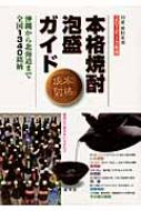 本格焼酎・泡盛ガイド 2012‐13年版 沖縄から北海道まで全国1340銘柄