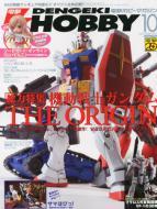 電撃HOBBY MAGAZINE 2012年10月号