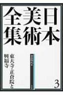 日本美術全集 東大寺・正倉院と興福寺 3 奈良時代2