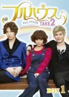 フルハウスTAKE2 DVD-BOX 1