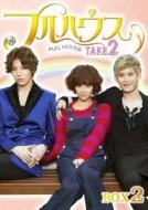 フルハウスTAKE2 DVD-BOX 2