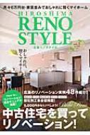 HIROSHIMA RENO STYLE vol.2