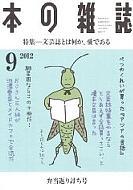 本の雑誌 351号